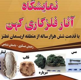 """نمایشگاه """"آثار فلزکاری کهن"""" در شاهین شهر"""