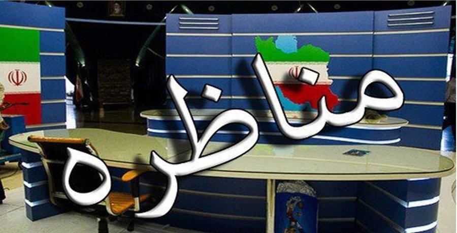 آغاز نخستین مناظره سیزدهمین دوره انتخابات ریاست جمهوری از ۱۵ خرداد