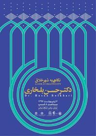 برگزاری نشست «نگاهی به شهر خلاق» در صائبیه