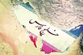حفظ هویت «خلیج فارس» در گرو عزم ملی و تلاشهای دیپلماتیک