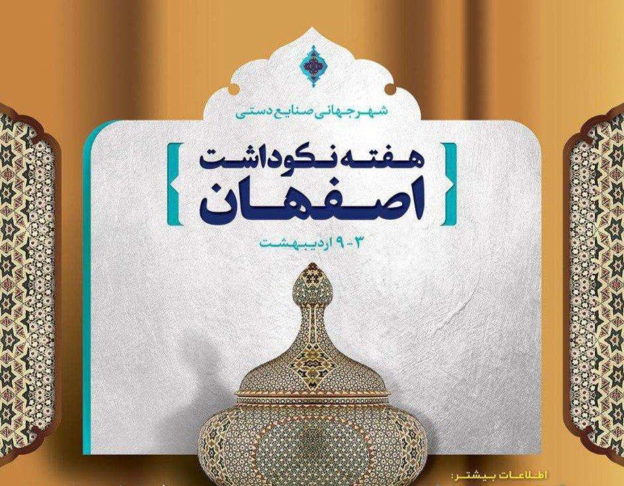 رونمایی از شناسنامه محلات اصفهان در 16 جلد