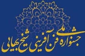 سیزدهمین جشنواره فنآفرینی شیخبهایی در اصفهان گشایش یافت