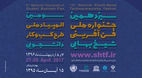 رصد آنلاین فرصتهای سرمایه گذاری در جشنواره سیزدهم شیخ بهایی