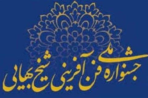 پانزدهیمن جشنواره فنآفرینی شیخ بهایی مجازی برگزار می شود
