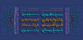 سیزدهمین جشنواره ملی فنآفرینی شیخبهایی به کار خود پایان داد