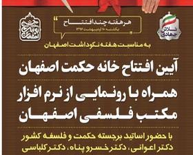 «خانه حکمت» امروز در اصفهان افتتاح می شود
