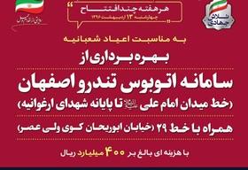 بهره برداری از سامانه اتوبوس تندرو اصفهان از ارغوانیه تا میدان امام علی(ع)