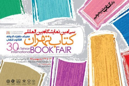 Tehran Int'l Book Fair to open on Tuesday