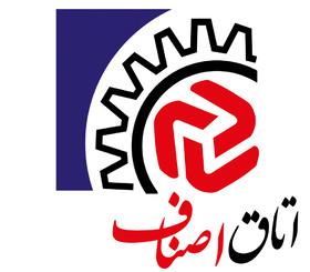ریخت و پاشهای اتاق اصناف اصفهان برای کمیسیون نظارت!