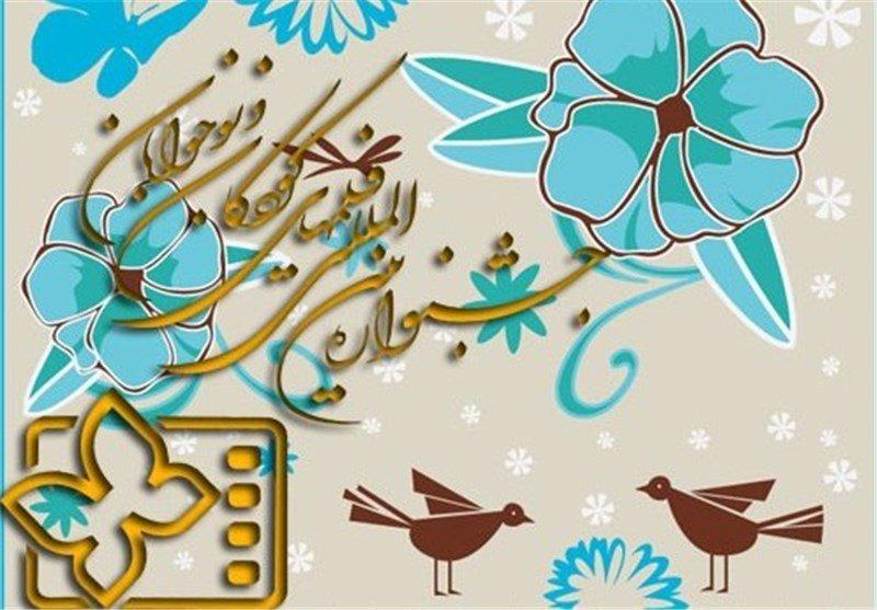 ارسال بیش از ۱۵۰ اثر پویانمایی به جشنواره کودک