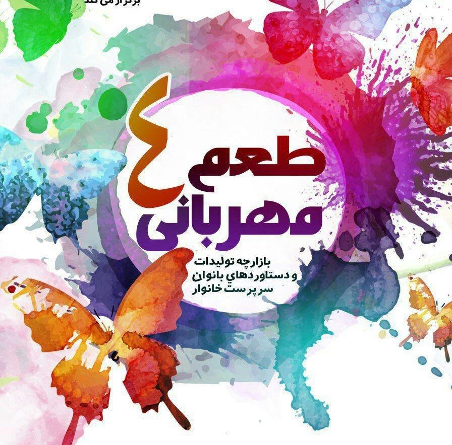 برگزاری چهارمین بازارچه تولیدات و محصولات خانگی زنان سرپرست خانوار منطقه ۱۰