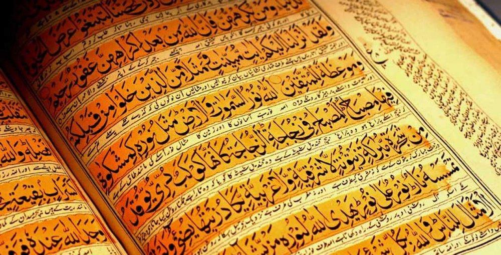 ثبتنام هفدهمین دوره مسابقات حفظ و مفاهیم قرآن در شهرضا