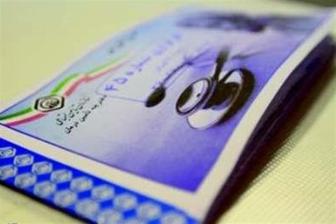 ثبت تاریخ اعتبار در دفترچههای درمانی حذف شد