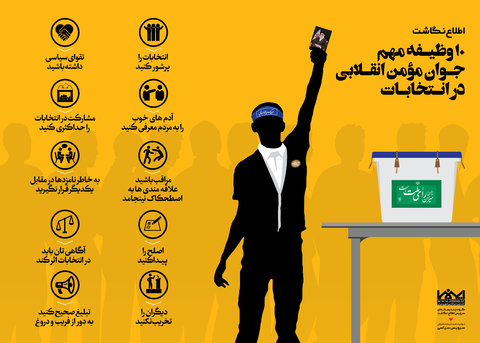 اطلاع نگاشت ۱۰ وظیفه مهم جوان مؤمن انقلابی در انتخابات