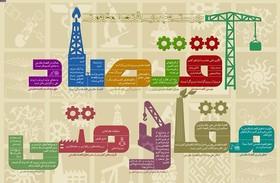 وجود ۱۰درصد صنایع کشور در استان اصفهان/ستاد اقتصاد مقاومتی تنها در شهر کاشان فعال است
