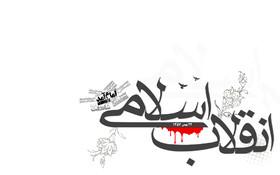 انقلاب اسلامی ایران با پیام ایستادگی در برابر ستم فراگیر شده است