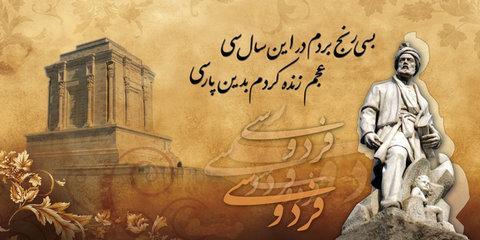 «شاهنامه» نامه ماندگاری مرز پرگهر ایران است