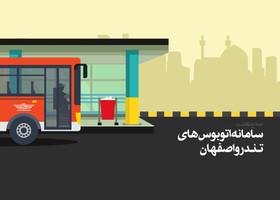سامانه اتوبوسهای تندرو اصفهان