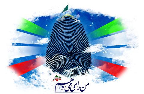 انصراف ۲۷ نفر از نامزدهای انتخاباتی شورای شهر شهرضا