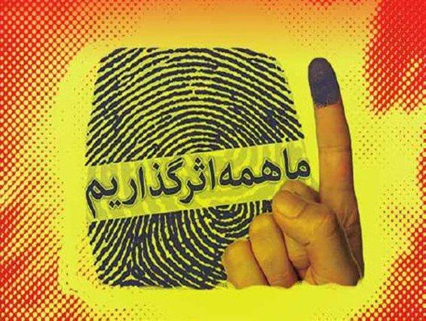 دعوت اتاق اصناف ایران برای حضور حداکثری تمام صنوف در انتخابات