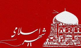ظهور و اعتلای مظاهر اسلامی و انقلابی در شهر اسلامی