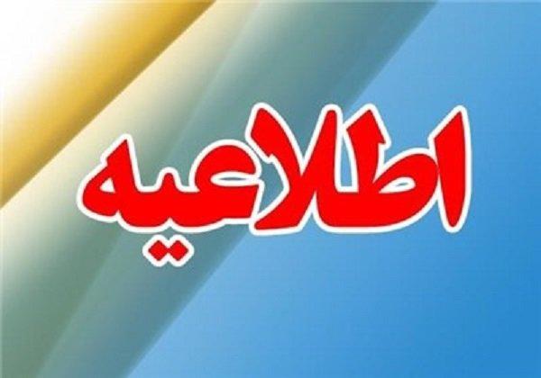 اطلاعیه اداره کل ارتباطات و امور بین الملل شهرداری اصفهان