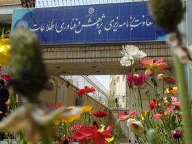 اجرای ۳۰ پروژه پژوهشی و مطالعاتی شهرداری اصفهان طی ۲ سال گذشته