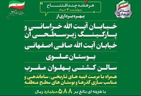 منطقه 3 اصفهان زیر چتر خدمات عمرانی ، فرهنگی و ورزشی/ حرکت به سمت توسعه