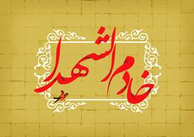 سوم تا دهم خرداد ، ثبت نام خادمین شهدا ویژه راهیان نور