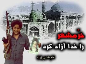 آزادسازی خرمشهر نماد وحدت و یکپارچگی مردم در برابر دشمنان است
