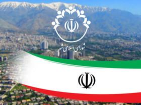 لیست نهایی منتخبین پنجمین دوره انتخابات شورای اسلامی شهر اصفهان