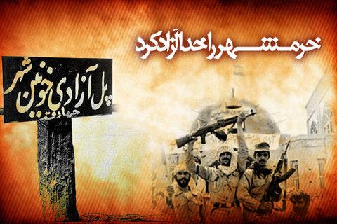 سوم خرداد - آزادسازی خرمشهر - فايل