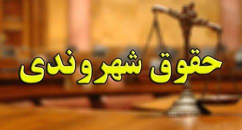 بیانیه انجمن اسلامی معلمان اصفهان در رابطه با صیانت از حقوق شهروندان