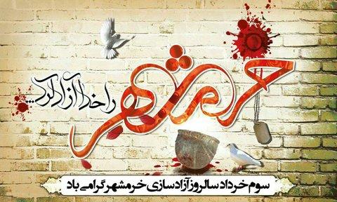 برگزاری ۵۰۰ برنامه به مناسبت حماسه آزادسازی خرمشهر در سراسر کشور