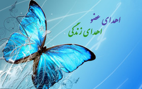 اهدای اعضای بدن جوان اصفهانی به ۳ بیمار نیازمند