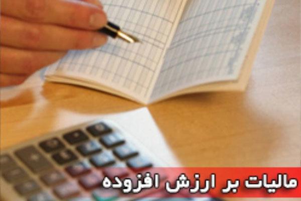 ۱۶ دی ماه؛ آخرین مهلت ارایه اظهارنامه مالیات بر ارزشافزوده پاییز
