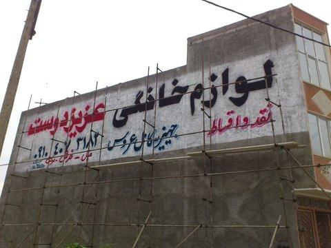 نصب هرگونه دیوار نویسی بدون اجازه شهرداری مشمول پرداخت جریمه میشود