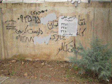 دیوارنویسی تنها مختص شهرداری است