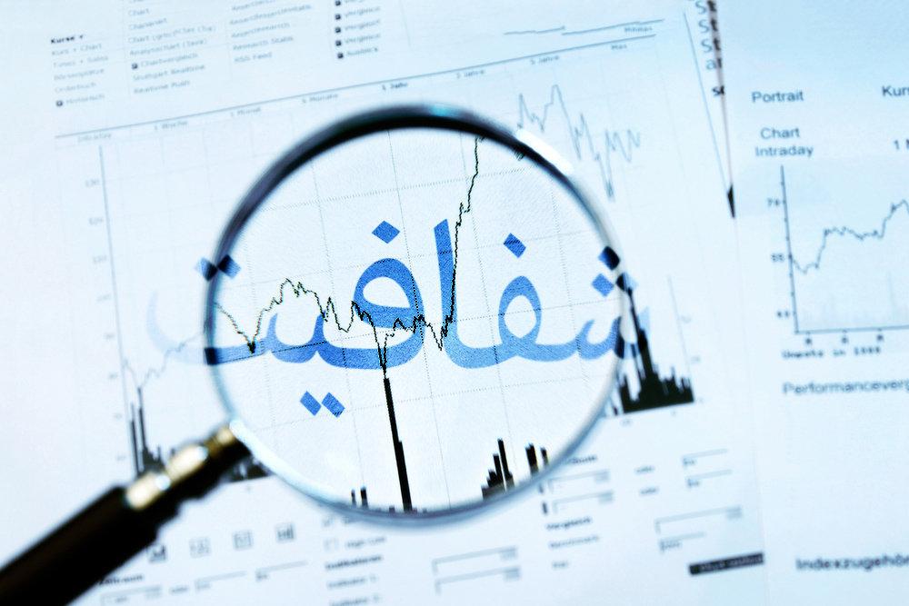 بارگذاری مصوبات شورای شهر اصفهان در سامانه ملی «قوانین و مقررات»