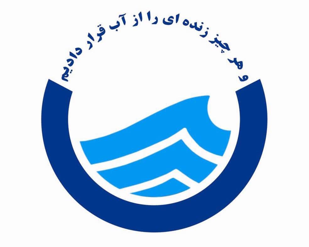 تامین پایدار آب شرب ۷ روستا از توابع شاهینشهر اصفهان