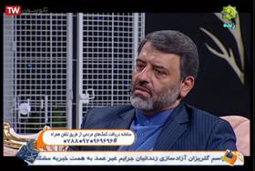 اختصاص زمینی برای مکان ستاد دیه زندانیان جرائم غیرعمد استان اصفهان