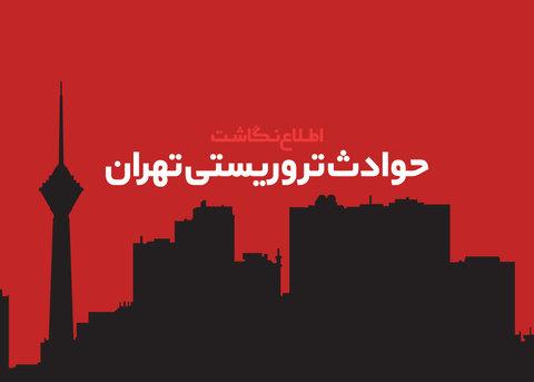 اطلاع نگاشت حوادث تروریستی تهران