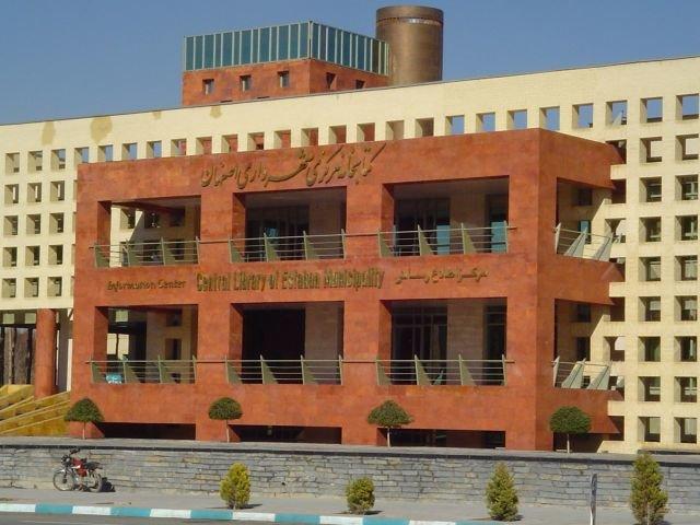 طرح توسعه کتابخانه مرکزی اصفهان اجرا شود