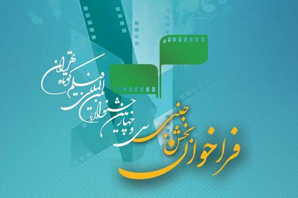 اعلام فراخوان بخش جنبی جشنواره فیلم کوتاه تهران