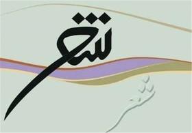 شعر خوانی تنی چند از شعرا در خصوص مدافعین حرم و شهدا