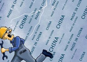 کارگر ایرانی در خطر اقتصاد چینی
