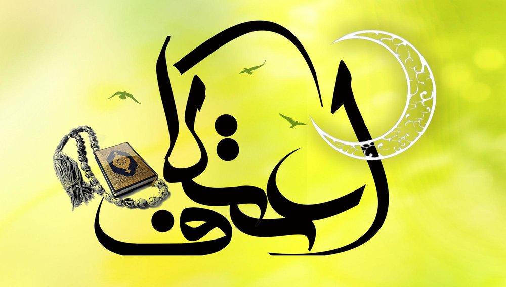 ۹ مسجد شهرضا میزبان معتکفان