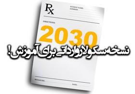 خداحافظ 2030