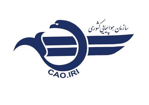 تلاش سازمان هوپیمایی کشوری برای کنترل قیمت بلیت هواپیما