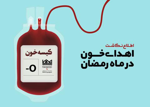 اطلاع نگاشت اهدای خون در ماه رمضان